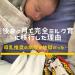生後2ヶ月で完全ミルク育児に移行したきっかけ【実録】
