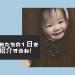 1歳児の娘との1日の過ごし方~平日編~
